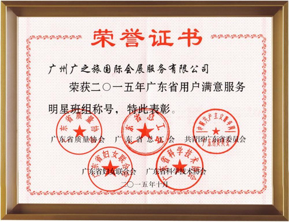 2015年广东省用户满意服务明星班组