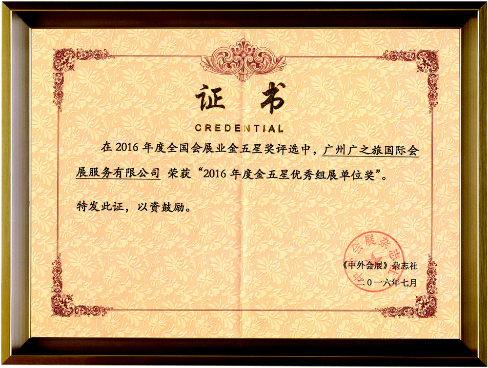 2016金五星优秀组展单位证书