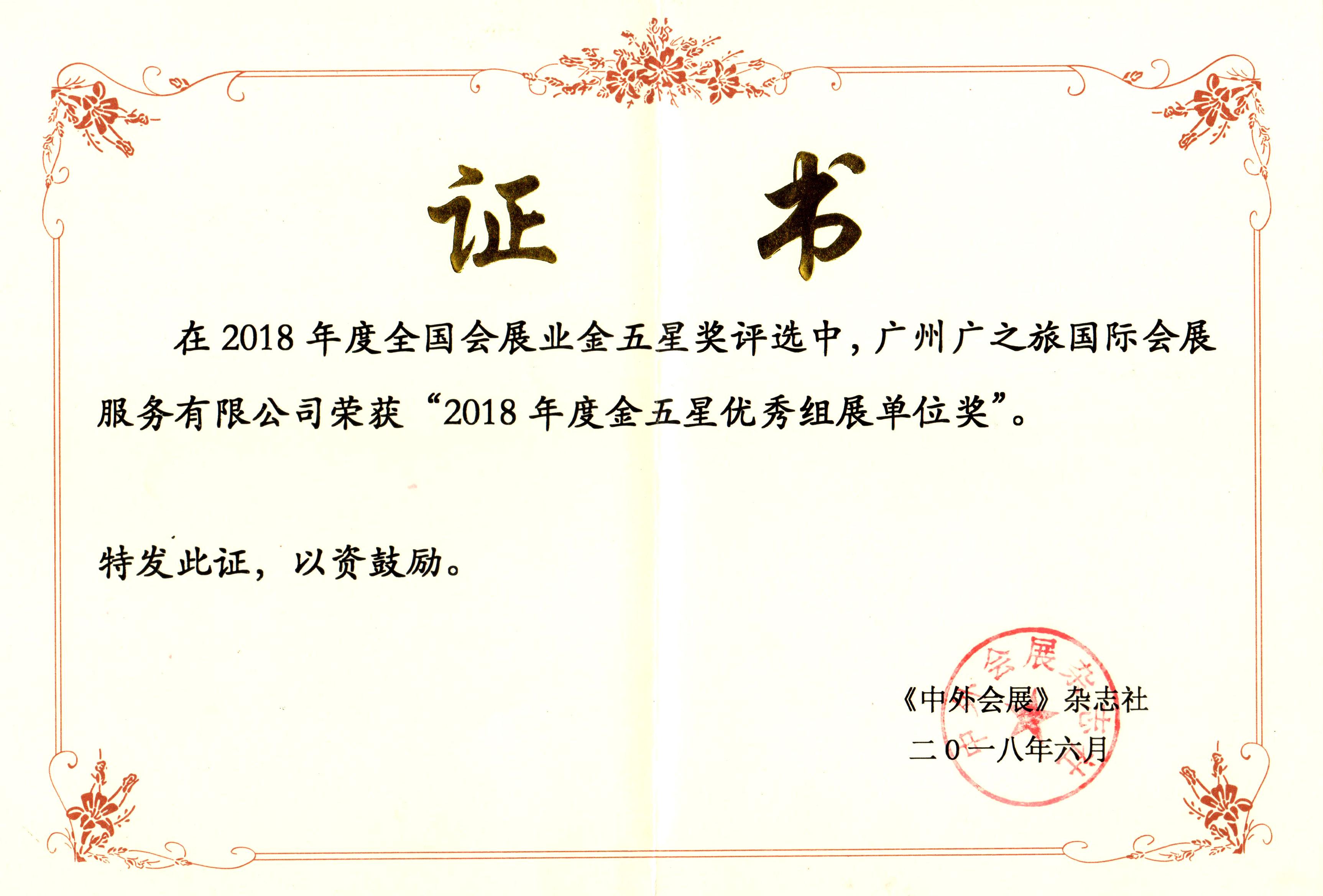 2018年度金五星优秀组展单位奖